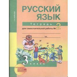 Байкова Т. Русский язык. Тетрадь для самостоятельной работы № 2. 3 класс.