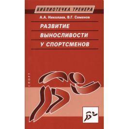 Николаев А., Семенов В. Развитие выносливости у спортсменов