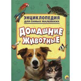 Дюжикова А. (ред.) Домашние животные. Энциклопедия для самых маленьких