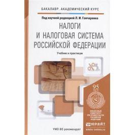 Гончаренко Л. (ред.) Налоги и налоговая система Российской Федерации. Учебник и практикум