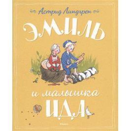 Линдгрен А. Эмиль и малышка Ида
