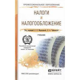 Маршавина Л., Чайковская Л. (ред.) Налоги и налогообложение: Учебник для СПО
