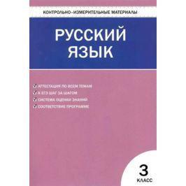 Никифорова В. (сост) КИМ Русский язык 3 кл