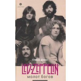 Дэвис С. Молот богов Сага о Led Zeppelin