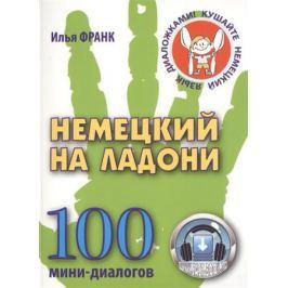 Франк И. Немецкий на ладони. 100 мини-диалогов