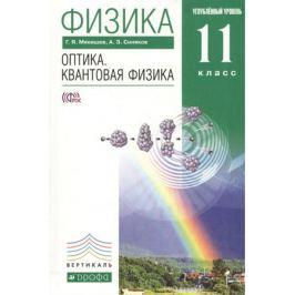 Мякишев Г., Синяков А. Физика: Оптика. Квантовая физика. 11 класс. Учебник. Углубленный уровень
