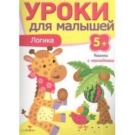 Попова И. Логика. Книжка с наклейками