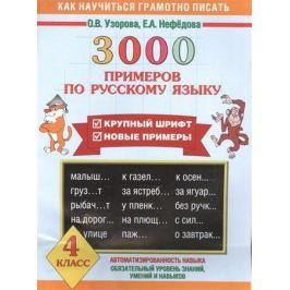 Узорова О., Нефедова Е. 3000 примеров по русскому языку 4 кл