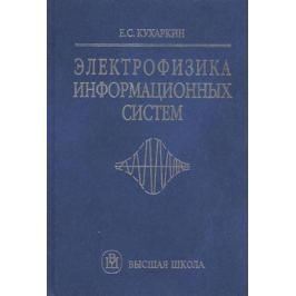 Кухаркин Е. Электрофизика информационных систем