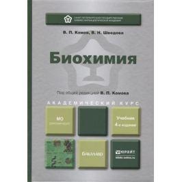 Комов В., Шведова В. Биохимия. Учебник для академического бакалавриата. 4-е издание, исправленное и дополненное