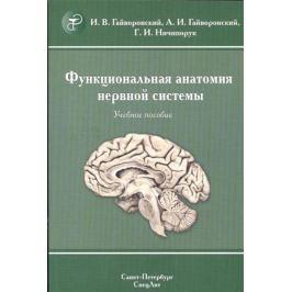 Гайворонский И., Гайворонский А., Ничипорук Г. Функциональная анатомия нервной системы. Учебное пособие