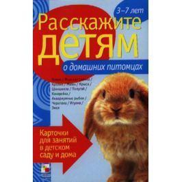 Емельянова Э. Расскажите детям о домашних питомцах. Карточки для занятий в детском саду и дома 3-7 лет