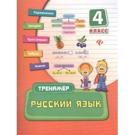 Конобевская О. Русский язык. 4 класс. Упражнения. Загадки. Кроссворды. Ребусы. Ключи