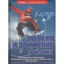 Рыжиков С. Б., Рыжикова Ю. В. Энергия и движение. Физика