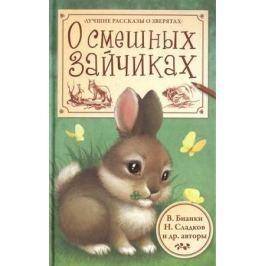 Бианки В., Некрасов Н., Пришвин М., Сладков Н. О смешных зайчиках