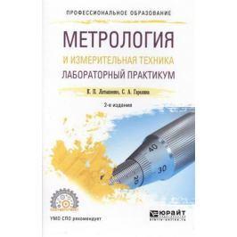 Латышенко К., Гарелина С. Метрология и измерительная техника. Лабораторный практикум