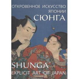 Пушакова А. Сюнга. Откровенное искусство Японии / Shunga. Explicit Art of Japan