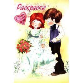 Катя М. Книжка-раскраска с постером