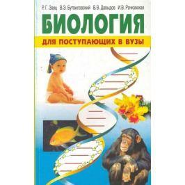 Заяц Р., Бутвиловский В., Давыдов В., Рачковская И. Биология для поступающих в вузы