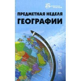 Андреева В. Предметная неделя географии в школе