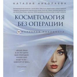 Николаева Н. Косметология без операции. 10 маркеров молодости