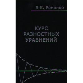 Романко В. Курс разностных уравнений