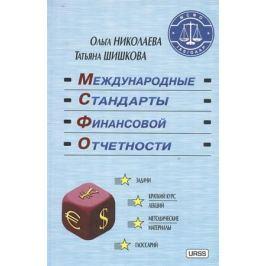 Николаева О., Шишкова Т. Международные стандарты финансовой отчетности. Учебное пособие