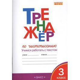 Жиренко О., Лукина Т. Тренажер по чистописанию. Учимся работать с текстом 3 класс