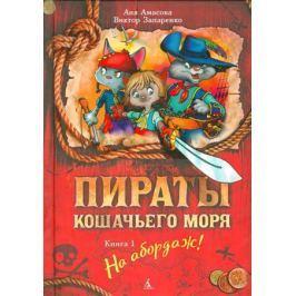 Амасова А., Запаренко В. Пираты Кошачьего моря. Книга 1. На абордаж!