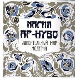 Рахманов К. Магия ар-нуво. Удивительный мир модерна