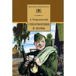 Твардовский А. Стихотворения и поэмы