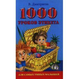 Дмитриева В. 1000 уроков этикета для самых умных малышей