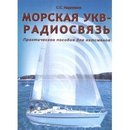 Надломов С. Морская УКВ-радиосвязь. Практическое пособие для яхтсменов