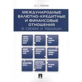 Лебедев Д. Международные валютно-кредитные и финансовые отношения в схемах и таблицах