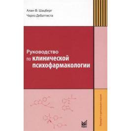 Шацберг А., ДеБаттиста Ч. Руководство по клинической психофармакологии