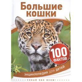Бедуайер К. Большие кошки. Энциклопедия для детей