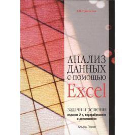 Просветов Г. Анализ данных с помощью Excel: Задачи и решения. Учебно-практическое пособие. 2-е издание, переработанное и дополненное