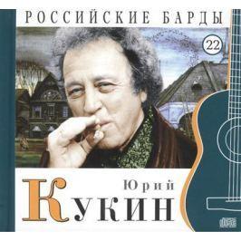 Дятлов А. (ред.) Российские барды. Том 22. Юрий Кукин (+CD)