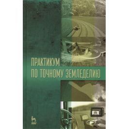 Константинов М. (ред.) Практикум по точному земледелию: Учебное пособие
