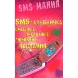 Баранов Ю. (сост.) SMS-клубничка. Смешные пикантные любовные послания