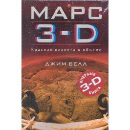 Белл Дж. Марс 3-D