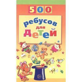 Дынько В. 500 ребусов для детей
