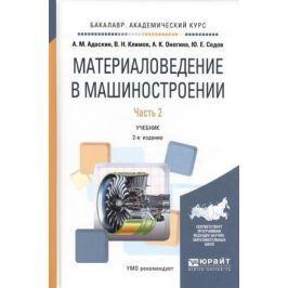 Адаскин А., Климов В., Онегина А., Седов Ю. Материаловедение в машиностроении. Часть 2. Учебник