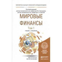 Эскиндаров М., Звонова Е. (ред.) Мировые финансы. Учебник и практикум (комплект из 2-х книг)