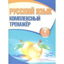 Барковская Н. (сост.) Русский язык. Комплексный тренажер. 4 класс