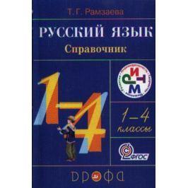 Рамзаева Т. Русский язык. Справочник. 1-4 классы. 11-е издание, стереотипное