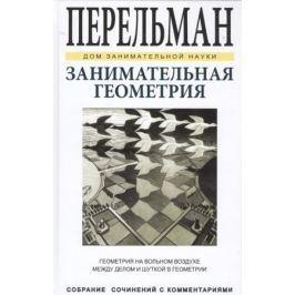 Перельман Я. Занимательная геометрия. Собрание сочинений с комментариями