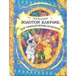 Толстой А. Золотой ключик или Приключения Буратино