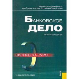 Лаврушин О. (ред). Банковское дело Экспресс-курс