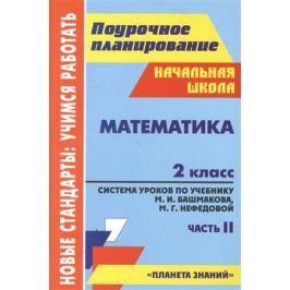 Лободина Н. Математика. 2 класс. Система уроков по учебнику М.И. Башмаковой, М.Г. Нефедовой. Часть II